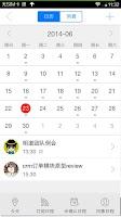 Screenshot of 明道-远不止一个企业微信