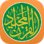 Quran Majeed - Islam - القرآن APK for iPhone