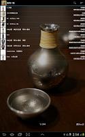 Screenshot of 本格焼酎手帳