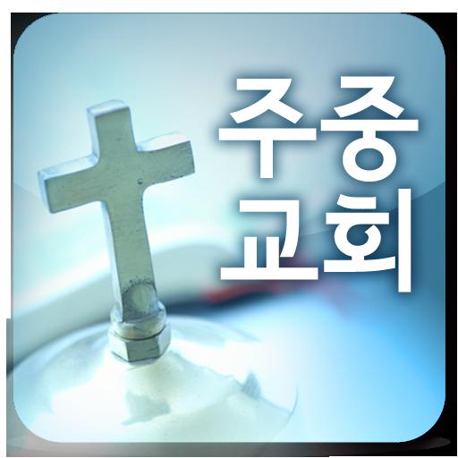 주중교회 媒體與影片 LOGO-玩APPs