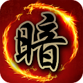 暗棋大戰Online APK for Bluestacks