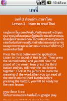 Screenshot of เรียนอ่าน ภาษาไทย บทที่ 3