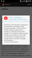 Screenshot of TTdic - Explanatory Dictionary