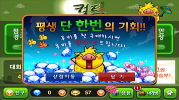 Screenshot of 컬투맞고 - 1대1 고스톱