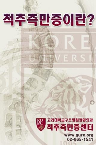 Korea University Scoliosis
