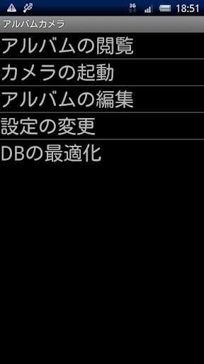アルバムカメラ 無料版