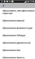 Screenshot of Все виды аквариумных рыб