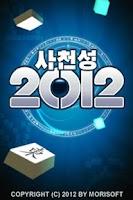 Screenshot of 사천성 2012 ★무료★