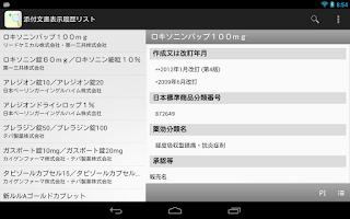 Screenshot of 医療スタッフツール 添付文書検索
