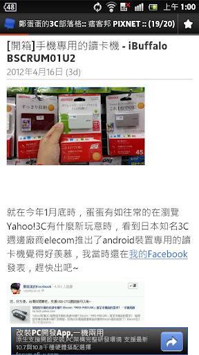 【免費新聞App】鄭蛋蛋的3C部落格-APP點子