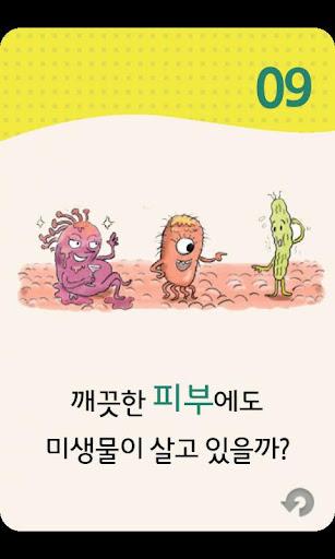 【免費教育App】미생물이야기-APP點子