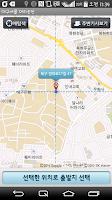 Screenshot of 대구애플대리운전