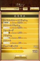 Screenshot of チェインアップ