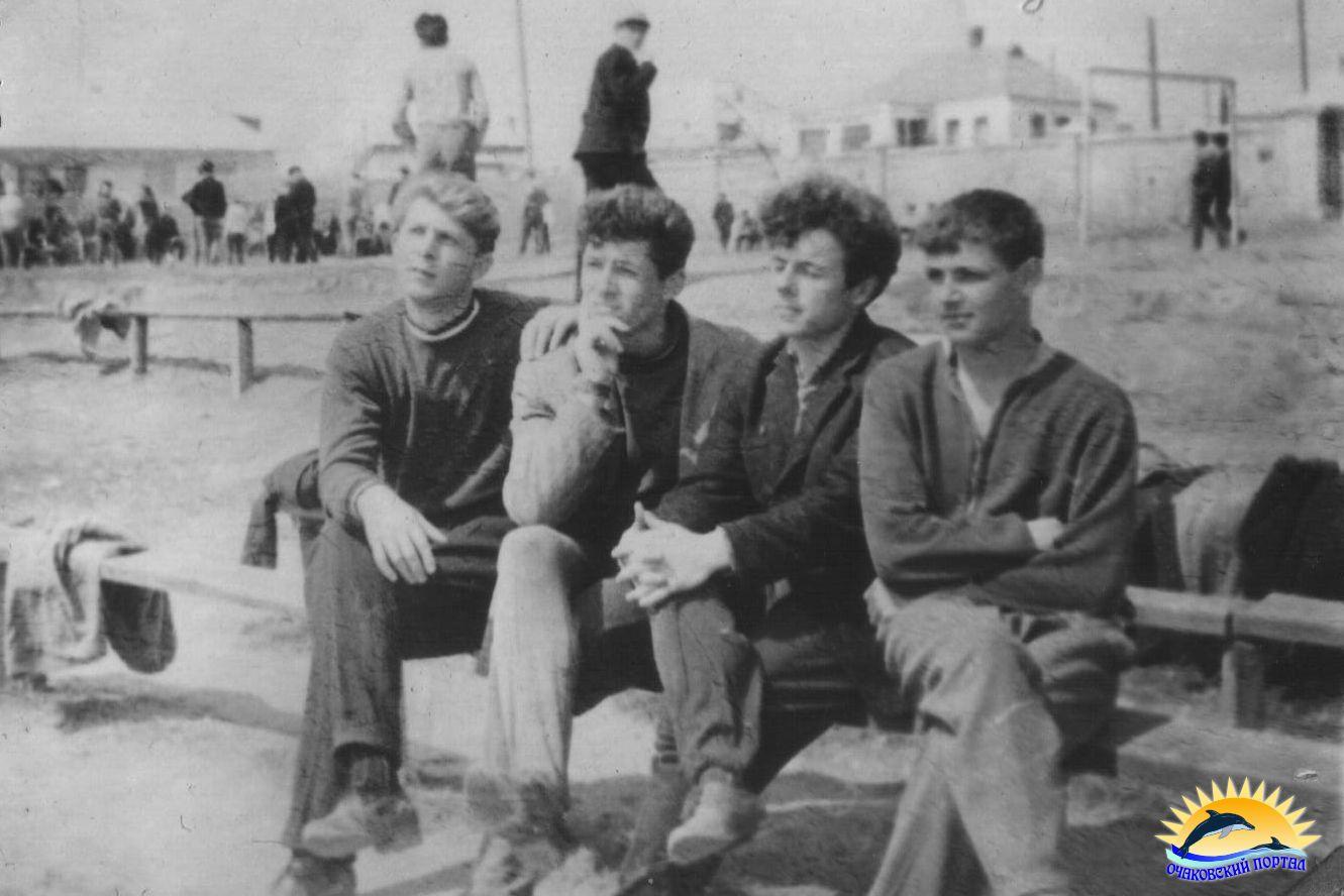 Гинкулов, Журавко, Павлыгин и Колесников на очаковском городском стадионе. 1964 г