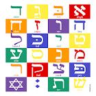 HEBREW ALPHABET 1.0