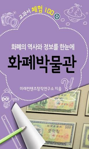 [체험]화폐박물관