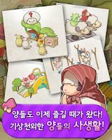 Screenshot of 쉽팜 인 슈가랜드 for Kakao