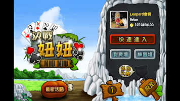 Screenshot of 決戰妞妞