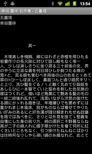 免費書籍App|幸田 露伴 名作集|阿達玩APP