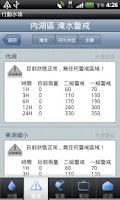 Screenshot of 行動水情