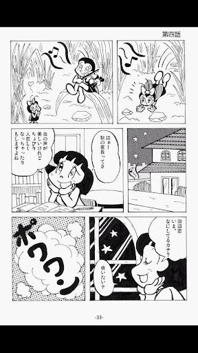 1 痛快乙女みよちゃん アシタモ