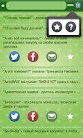 Screenshot of Шутки по-русски