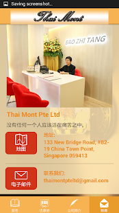 Thai Mont Pte Ltd - screenshot