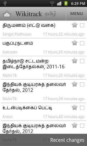 免費書籍App|Wikitrack Tamil|阿達玩APP