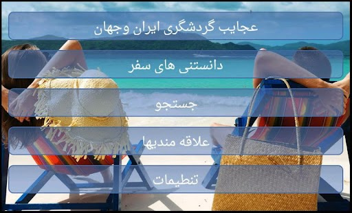 دور دنیا Farsi tourism - screenshot