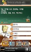 Screenshot of 퀴즈 무한도전 - Qube 퀴즈큐브