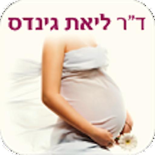 生活必備App|הריון LOGO-綠色工廠好玩App