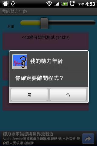 【免費娛樂App】我的聽力年齡-APP點子