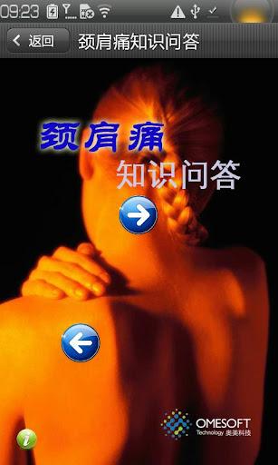 颈肩痛知识问答