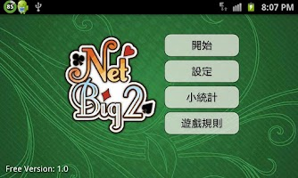Screenshot of Net Big 2 Free
