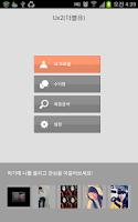 Screenshot of 더블유 (Ux2) - 친구만들기, 인맥관리