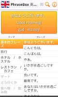 Screenshot of Phrasebook English (GB) Lite