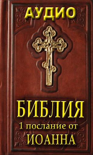 Аудио Библия. 1 Посл от Иоанна
