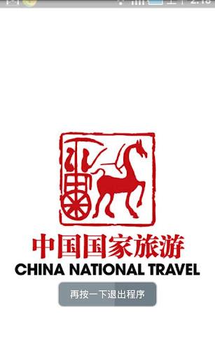 【免費新聞App】中国国家旅游创刊号离线版-APP點子