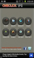 Screenshot of 원클릭경매
