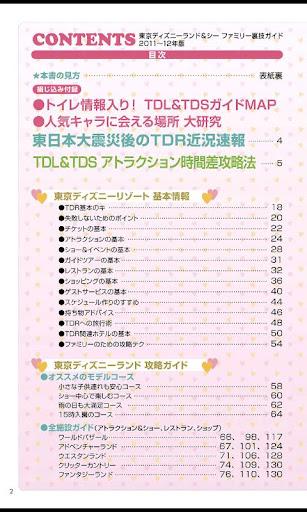 無料书籍Appの東京ディズニーランド&シーファミリー裏技ガイド2011~12|記事Game