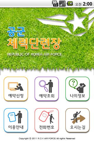 玩生活App|공군 모바일 체력단련장免費|APP試玩