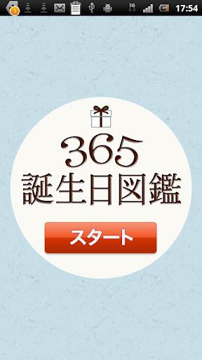 365誕生日図鑑