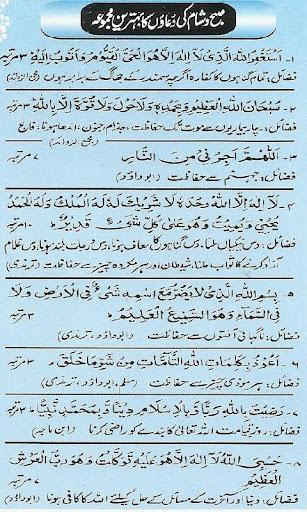 Important prayers dua