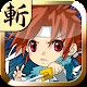 Bakumatsu blade (Blade) [history, slashing action RPG]