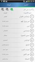 Screenshot of أناشيد اسلامية 2- بدون موسيقى
