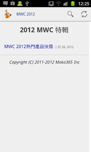 MWC 2012 世界移動通信大會報導