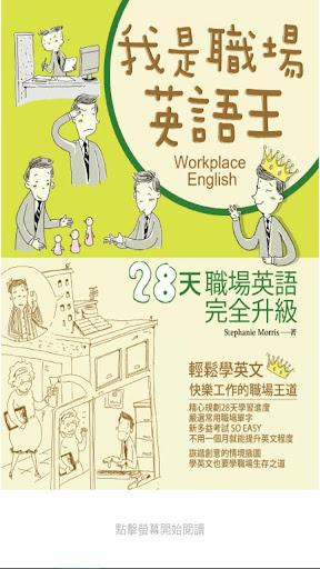 玩免費教育APP 下載職場英語王2 Workplace English 2 app不用錢 硬是要APP