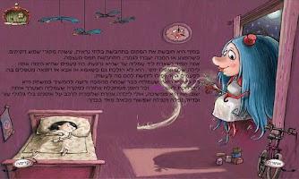 Screenshot of איה! אאוץ'! אווה! - עברית