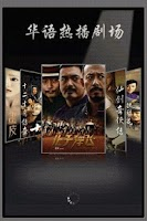 Screenshot of chinese show