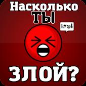 Free Тест на злость (агрессивность) APK for Windows 8